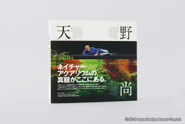 "Takashi Amano Photography Book ""THE ART OF NATURE AQUARIUM"""