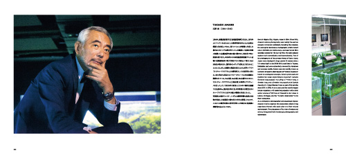 "Takashi Amano Photography Book ""THE ART OF NATURE AQUARIUM""  P8-9"