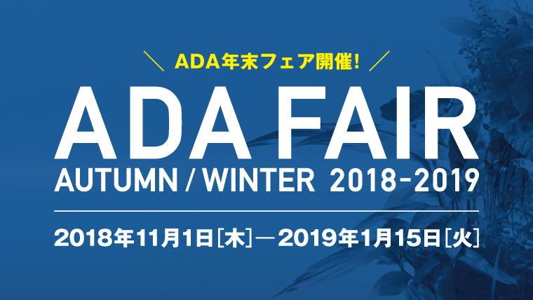 【再掲載】ADAフェア開催中です ~1月15日まで!!