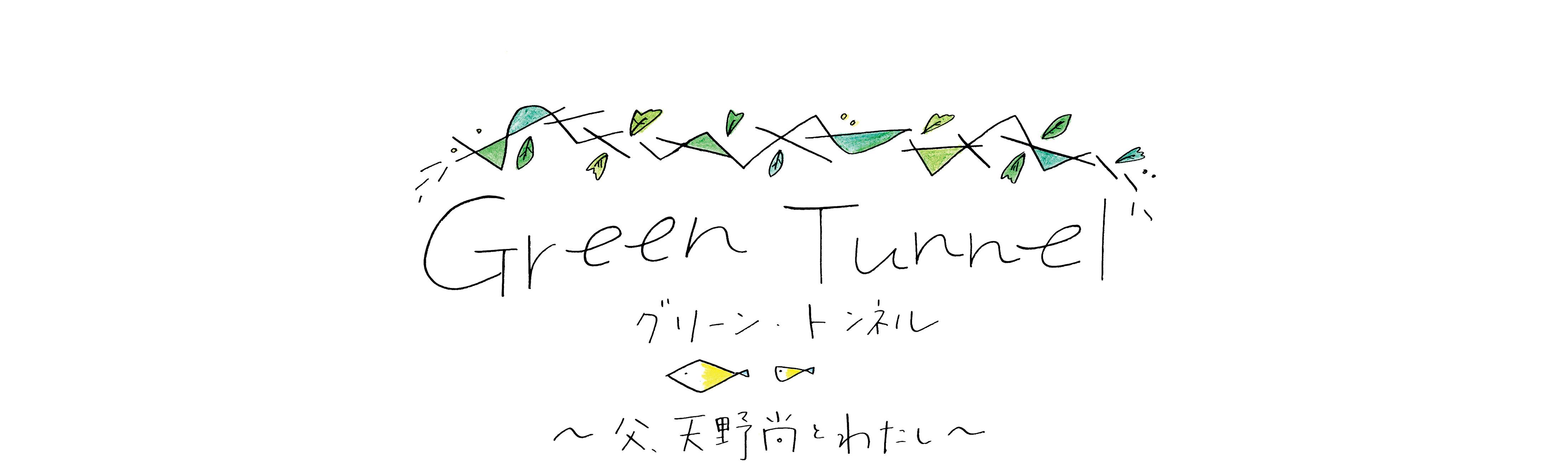 グリーン・トンネル 〜父、天野 尚とわたし〜 #02「悠々として急ぐ」