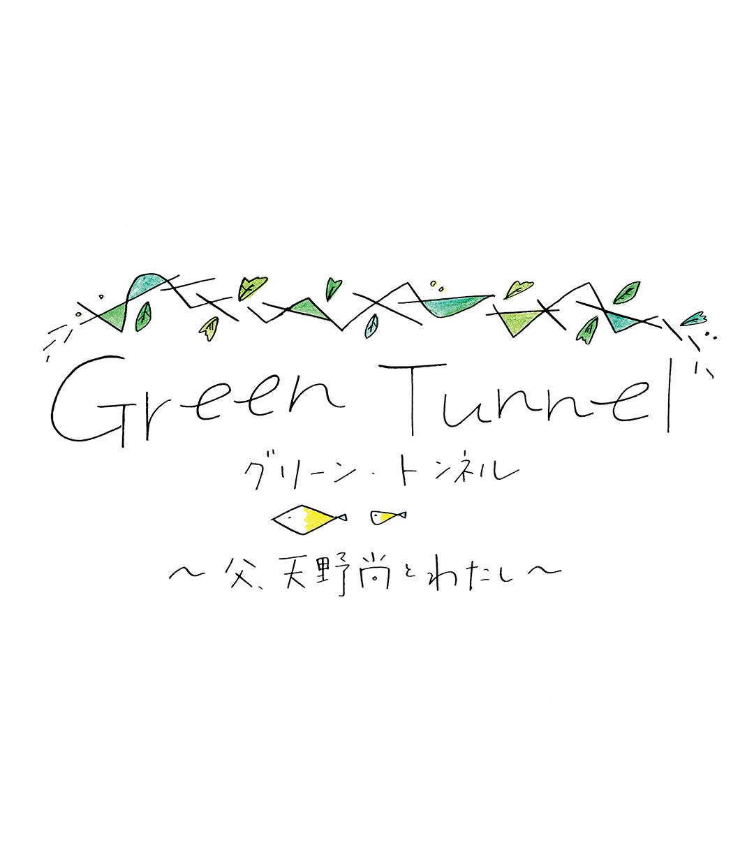 グリーン・トンネル 〜父、天野 尚とわたし〜 #01「サルビアの花」