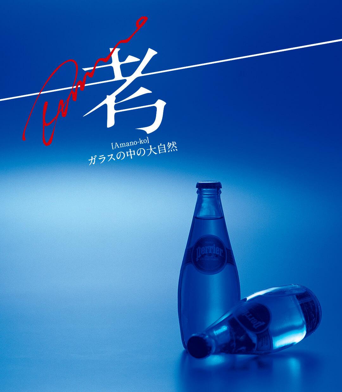 Amano考 -ガラスの中の大自然- 第3回「5本の炭酸水」