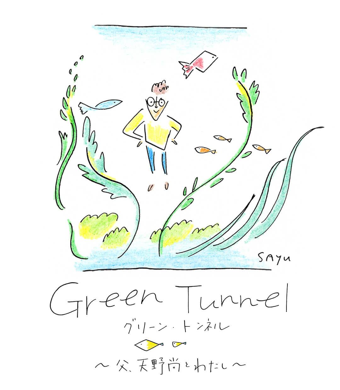 グリーン・トンネル 〜父、天野 尚とわたし〜 #03「お父さん、あのね」