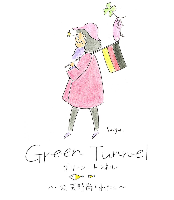 グリーン・トンネル 〜父、天野 尚とわたし〜 #04「16歳のヨーロッパ紀行 〜ドイツ編〜」