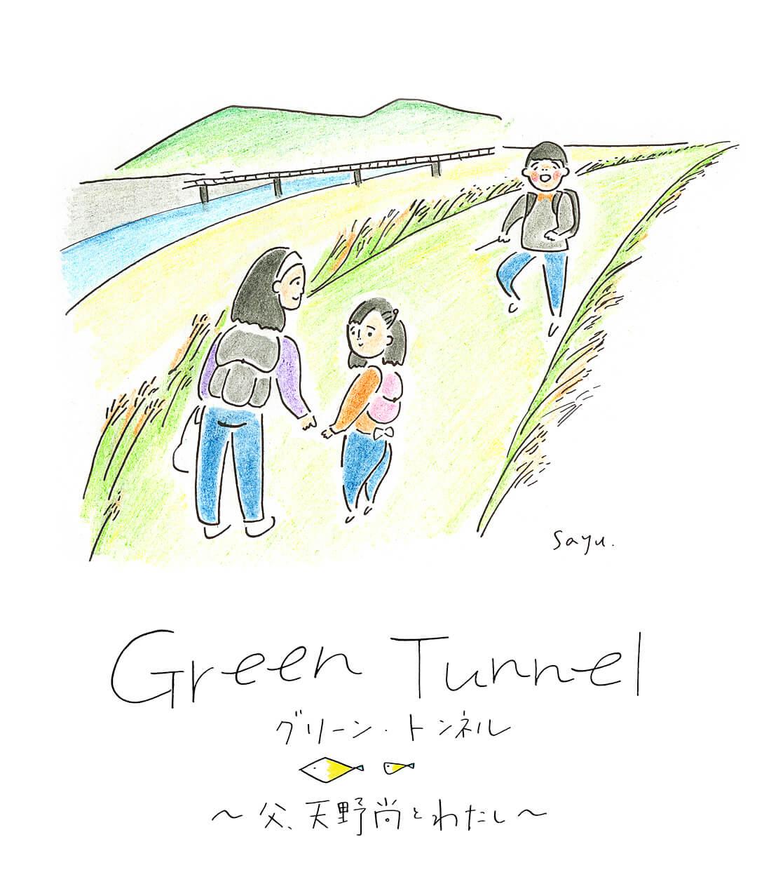 グリーン・トンネル 〜父、天野 尚とわたし〜 #05「海までの道」