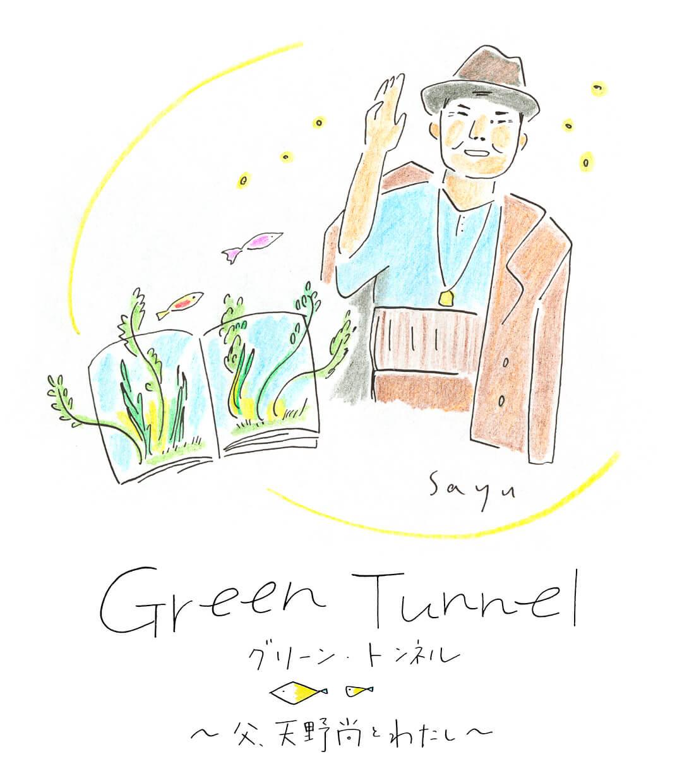 グリーン・トンネル 〜父、天野 尚とわたし〜 #06「拝啓、寅さん」