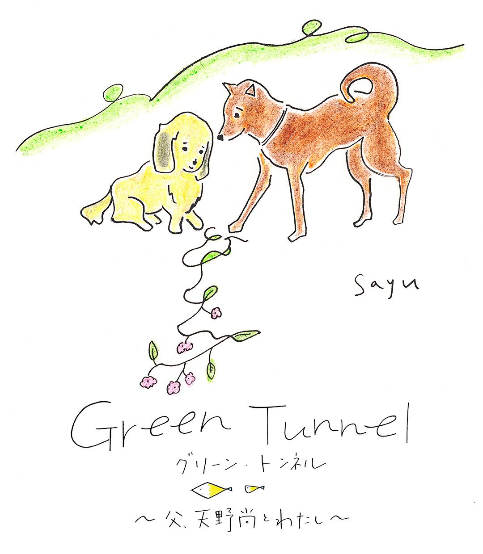 グリーン・トンネル 〜父、天野 尚とわたし〜 #07「天野家の犬」