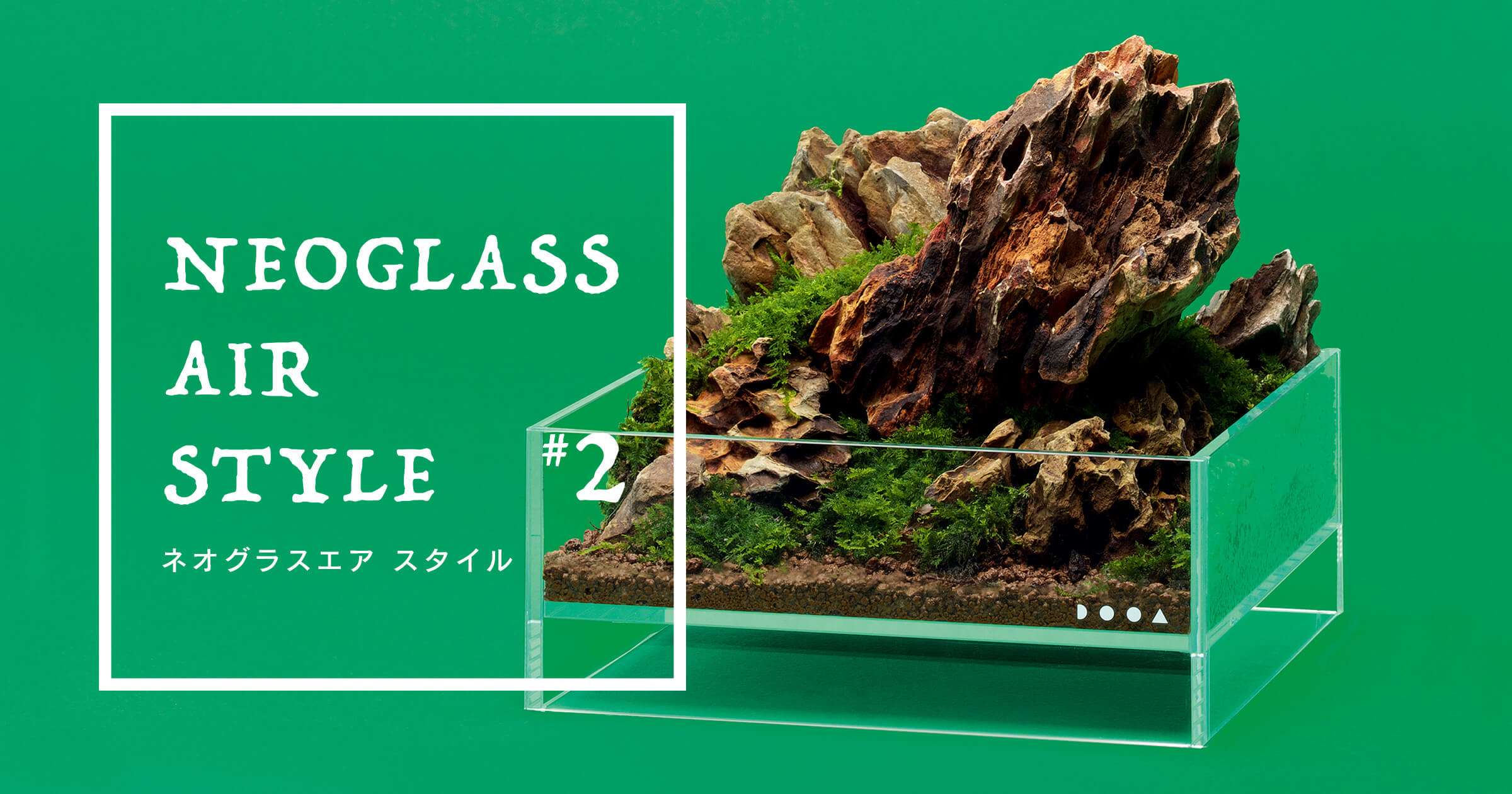 ネオグラスエア スタイル #02「気軽に楽しめる小さな石組」