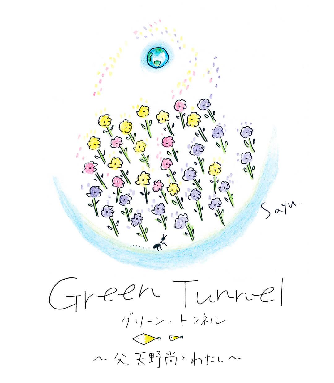 グリーン・トンネル 〜父、天野 尚とわたし〜 #08「小さな祈り」