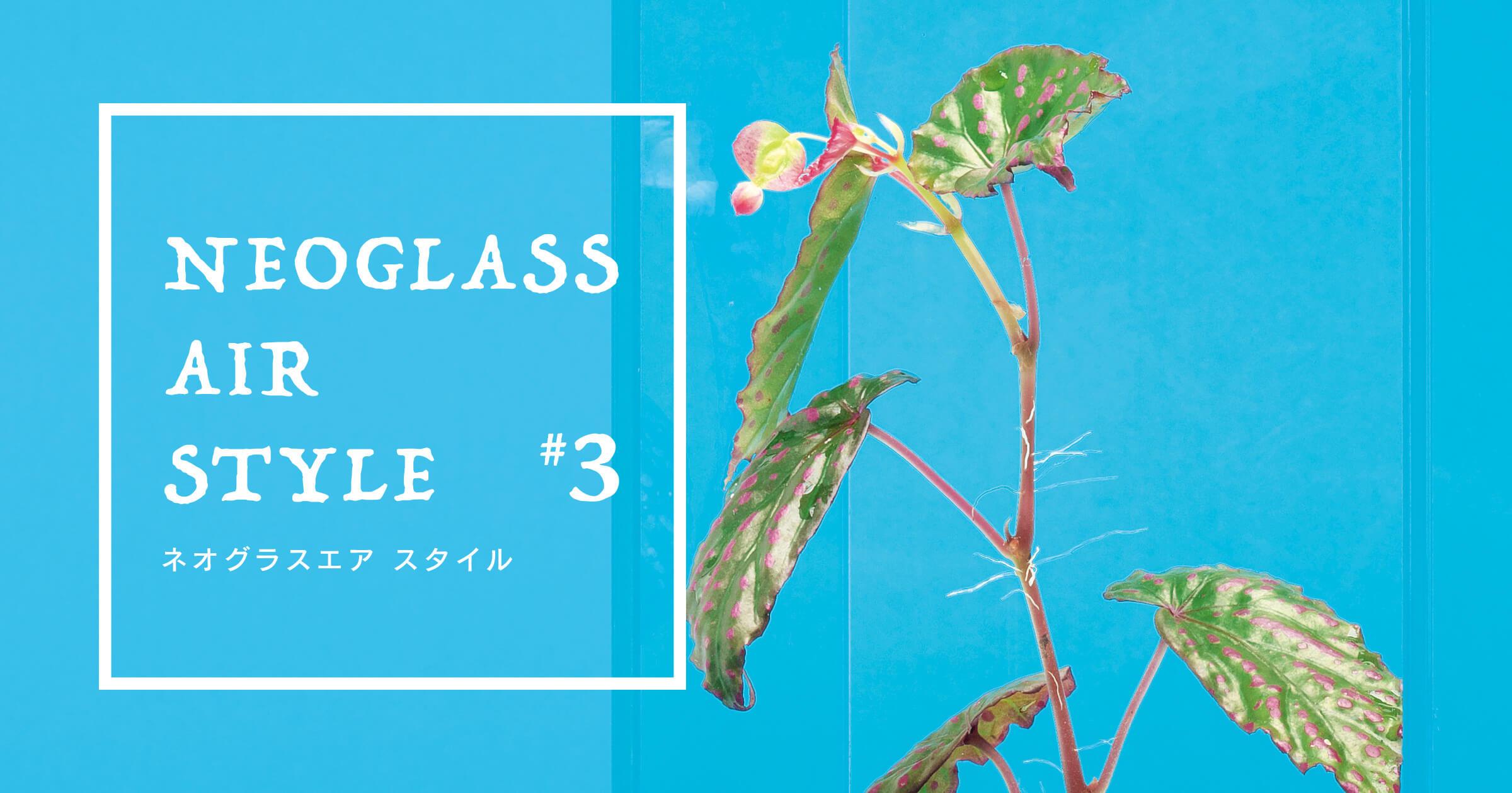 ネオグラスエア スタイル #03「人と植物、それぞれの 生活空間をシームレスにつなぐ」