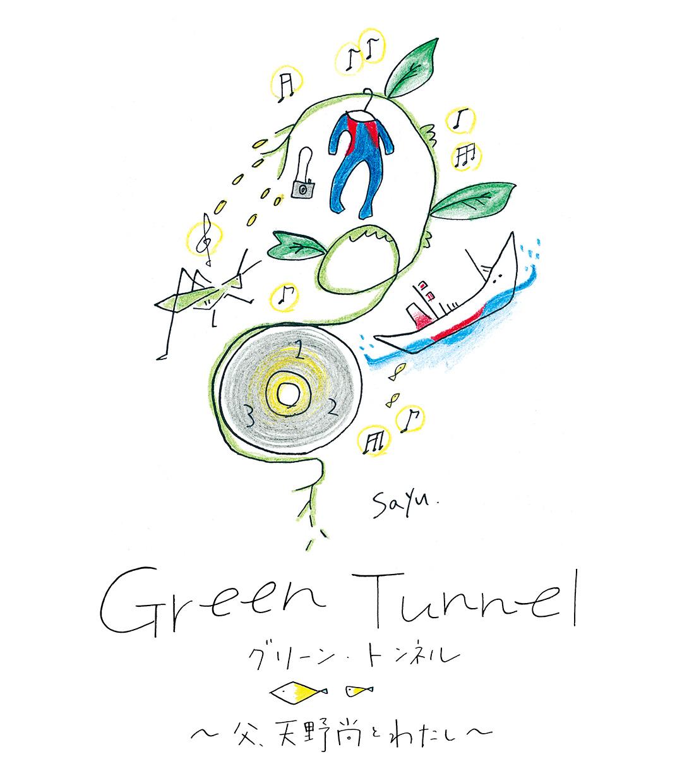 グリーン・トンネル 〜父、天野 尚とわたし〜 #09「Repeat:夏休み」