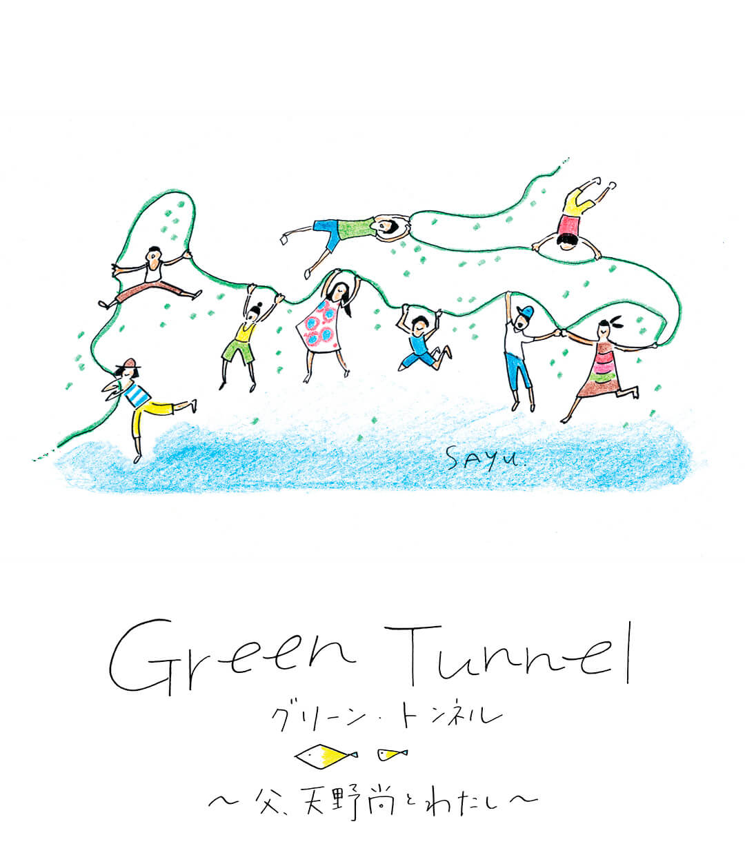 グリーン・トンネル 〜父、天野 尚とわたし〜 #10「SADO」