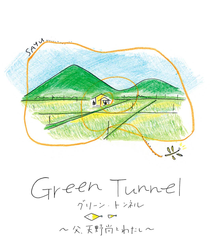 グリーン・トンネル 〜父、天野 尚とわたし〜 #11「伝説のそば屋」