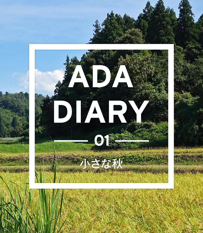 ADA DIARY「小さな秋」