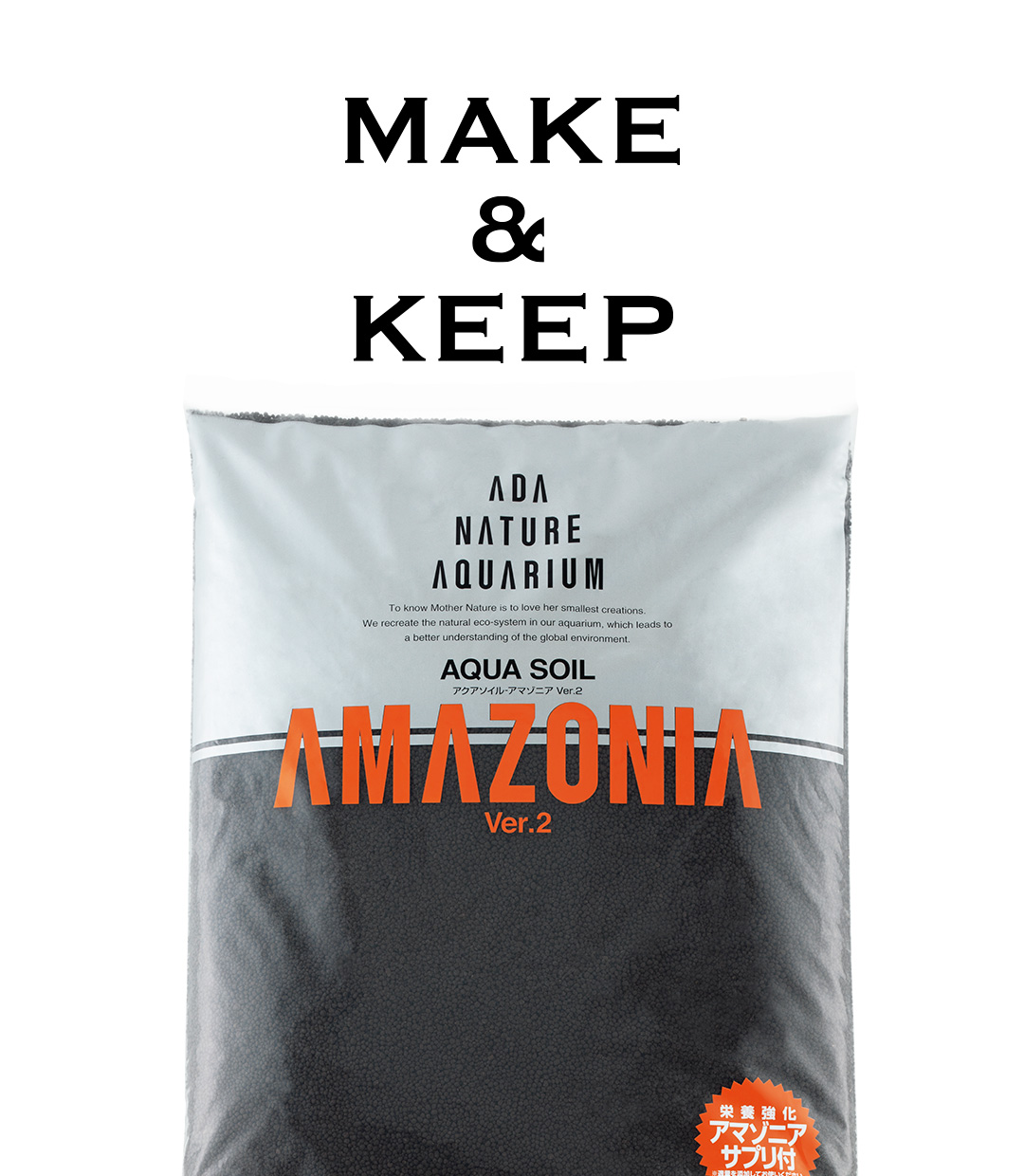 MAKE & KEEP「AQUA SOIL AMAZONIA Ver.2」