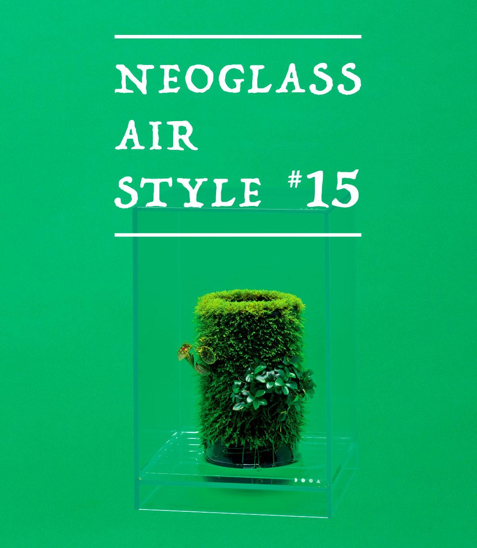 ネオグラス エア スタイル   机の上の「佗び、寂び」