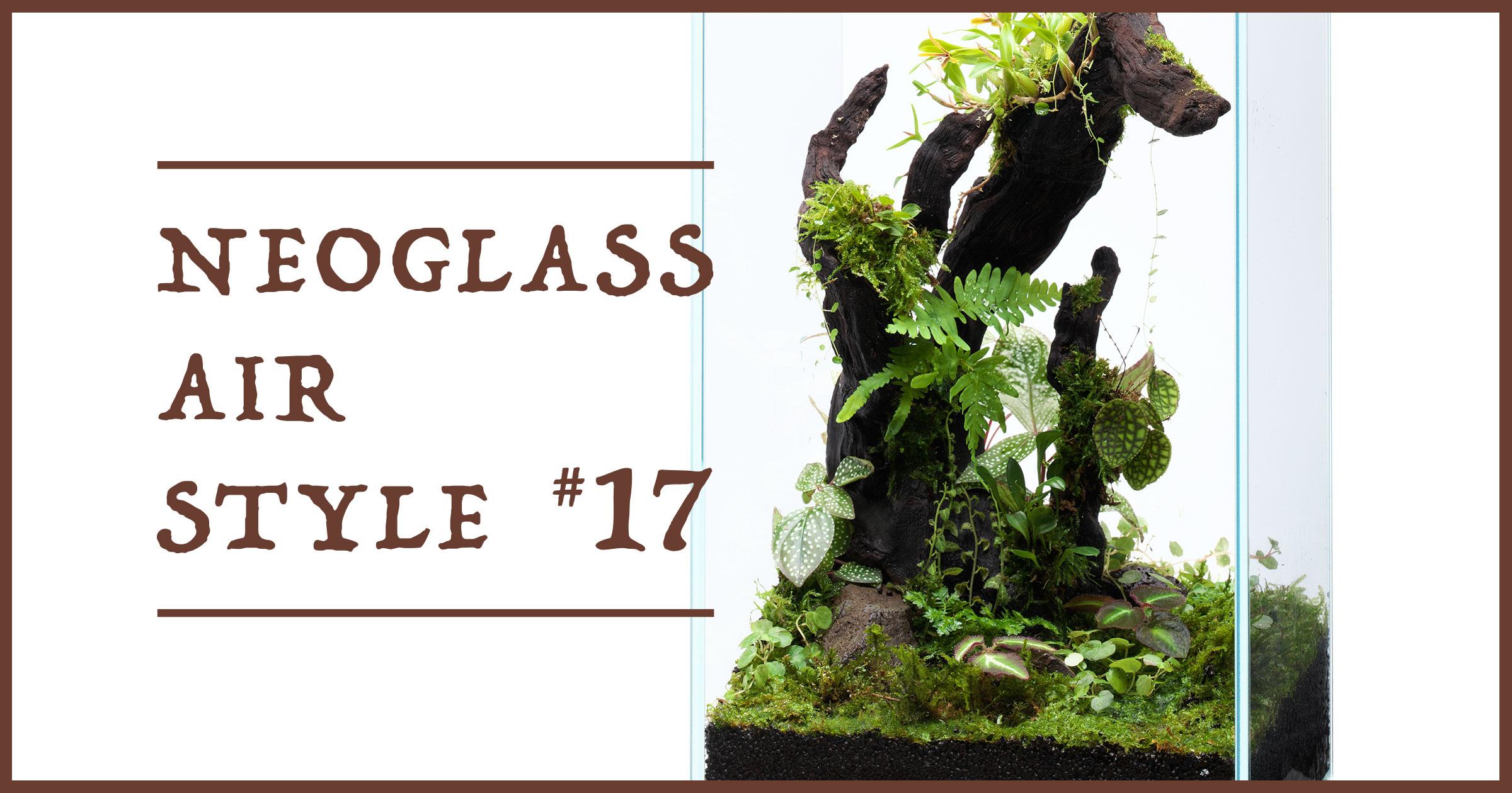 ネオグラス エア スタイル 「ジャングルプランツの躍動を感じる」