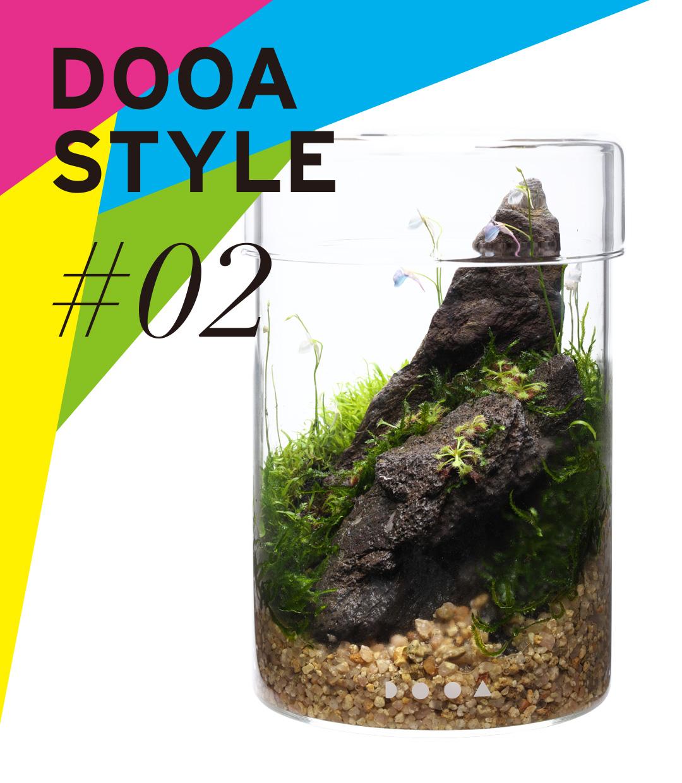 DOOA STYLE #2 小さくても、レイアウトが楽しめる器。