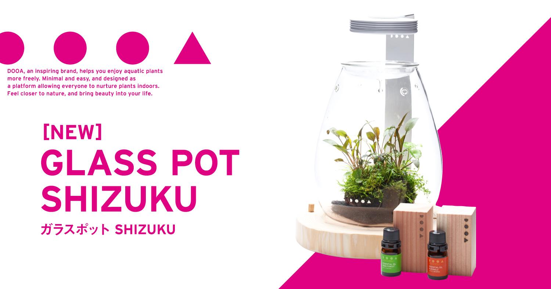 DOOA ガラスポット SHIZUKU・DOOA ウッドベース SHIZUKU 発売のお知らせ