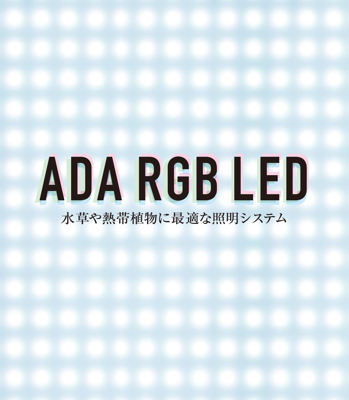 ADA RGB LED 「太陽光を超えた理想の光を探求する」
