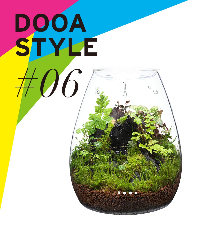 DOOA STYLE #6 小さな空間に息づくものから求められるニーズ。