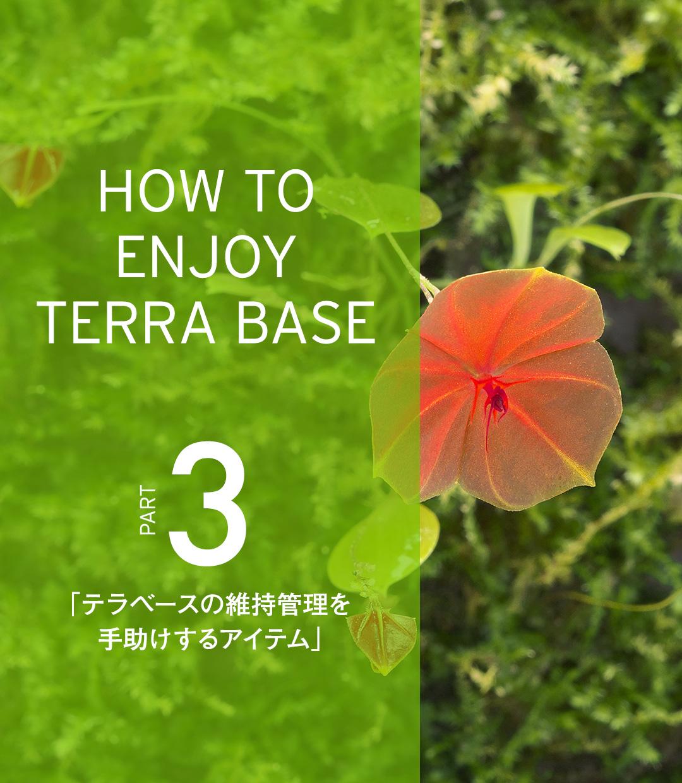 HOW TO ENJOY TERRA BASE PART3「テラベースの維持管理を手助けするアイテム」