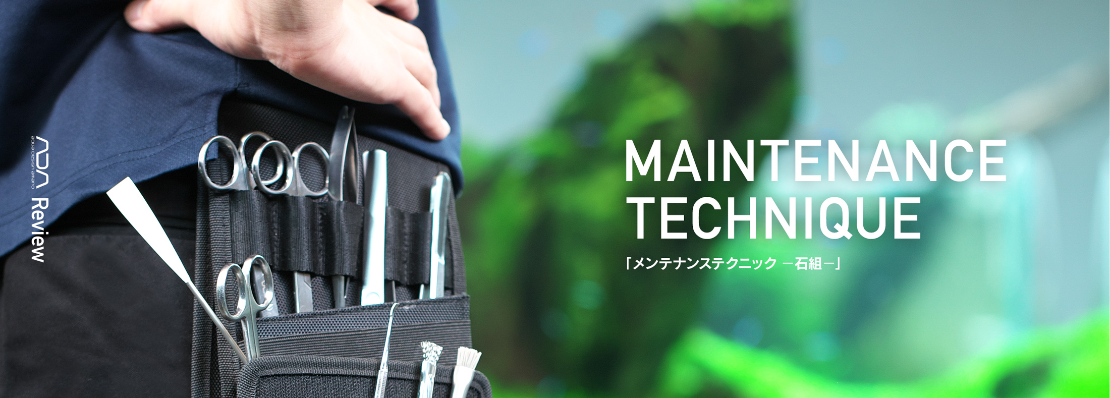 ADA Review 「メンテナンステクニックー石組ー」