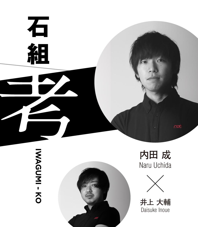 石組「考」 内田 成 × 井上大輔