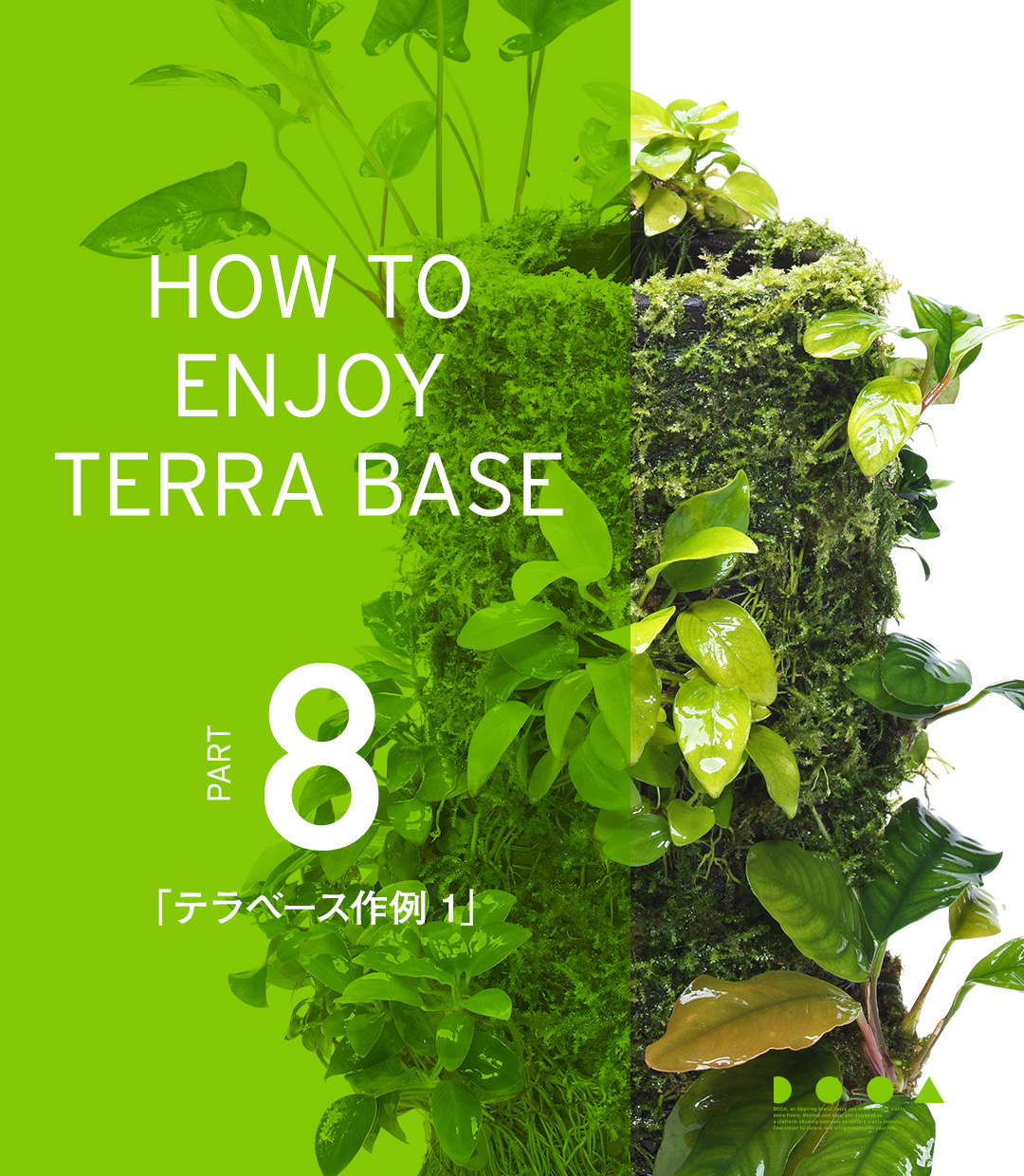 HOW TO ENJOY TERRA BASE PART8 「テラベース作例 1」