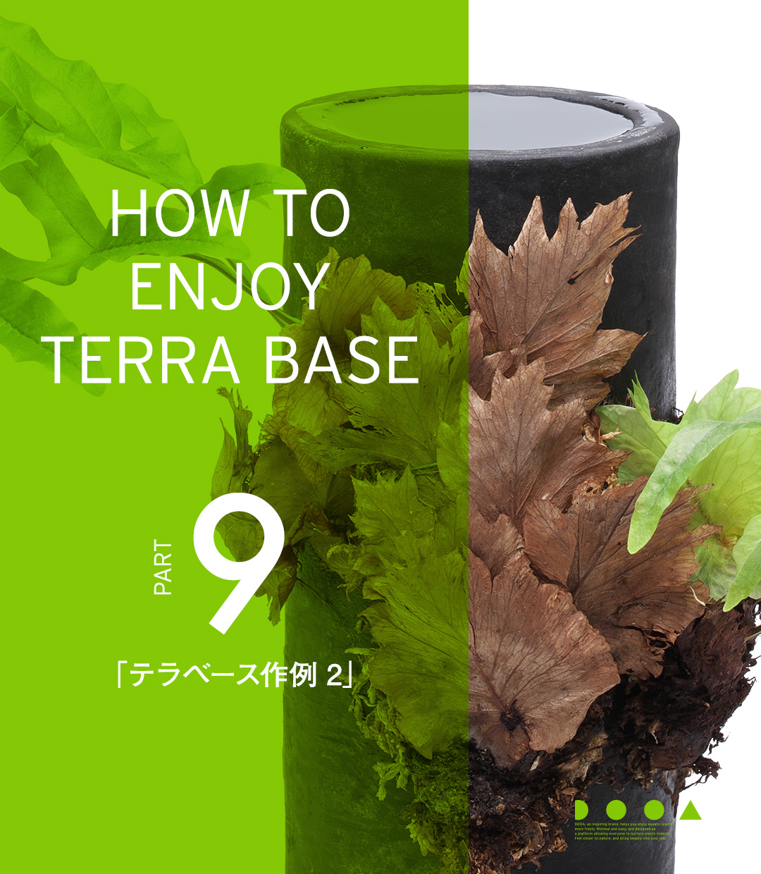 HOW TO ENJOY TERRA BASE PART9 「テラベース作例 2」