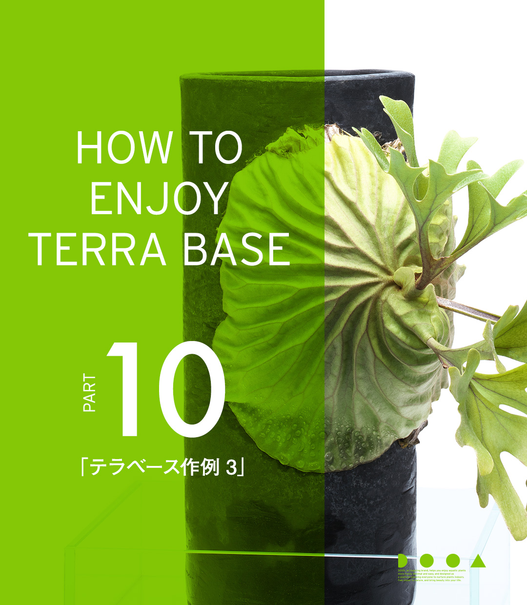 HOW TO ENJOY TERRA BASE PART10 「テラベース作例 3」