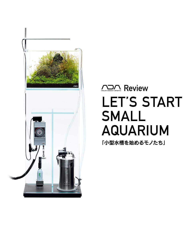 ADA Review 「小型水槽を始めるモノたち」