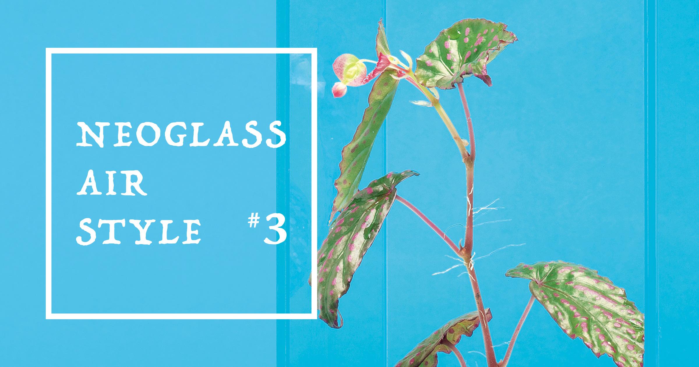 NEOGLASS AIR STYLE #3