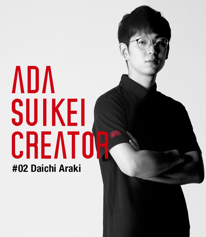 ADA Suikei Creator #02 Daichi Araki