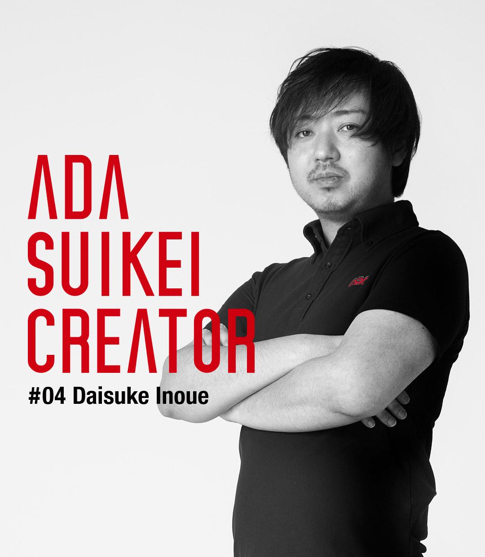 ADA Suikei Creator #04 Daisuke Inoue