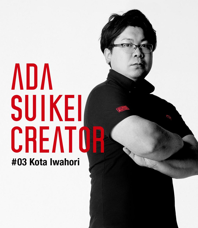ADA Suikei Creator #03 Kota Iwahori