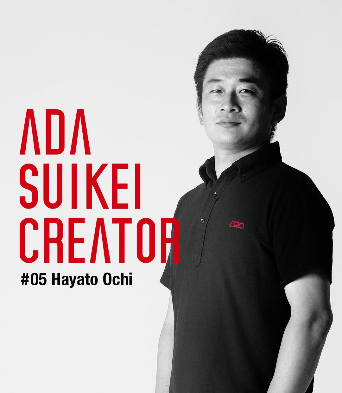 ADA Suikei Creator #05 Hayato Ochi