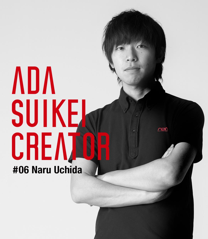ADA Suikei Creator #06 Naru Uchida