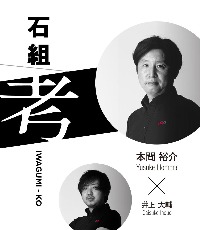 IWAGUMI – KO  Yusuke Homma x Daisuke Inoue