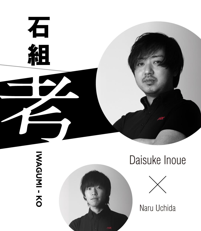 IWAGUMI – KO  Daisuke Inoue x Naru Uchida